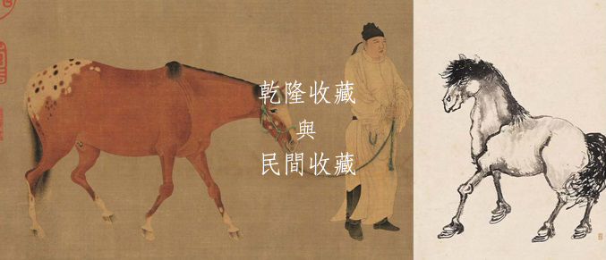 Qianlong's Collection and  Private Collection