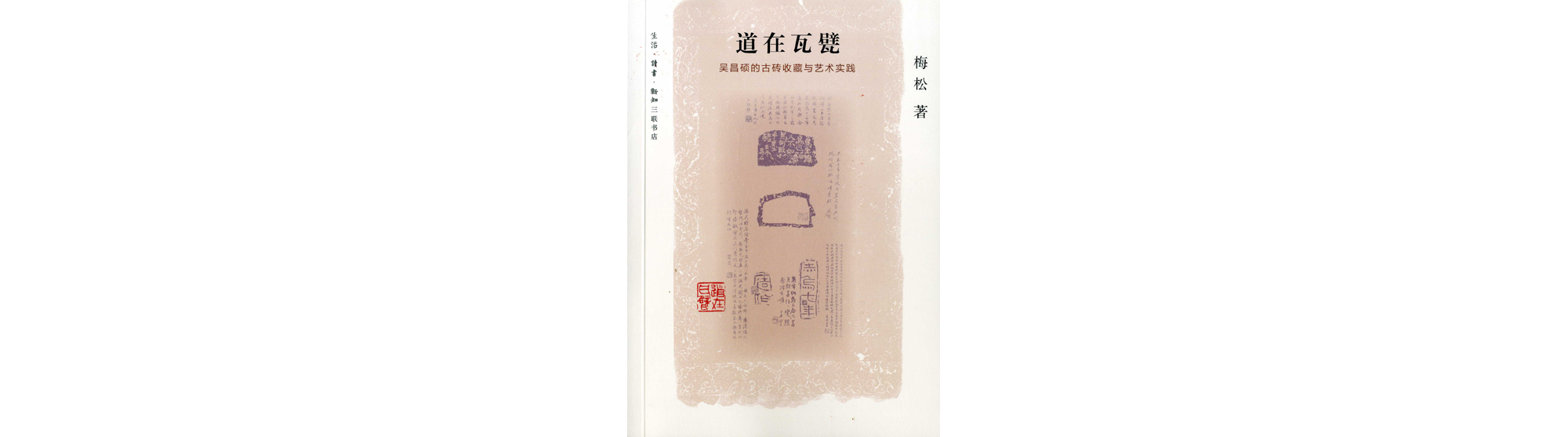 Mei Song s study of Wu Changshuo published