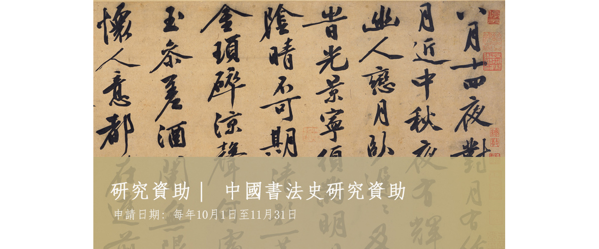 2018/19 Jinmotang Chinese Calligraphy Fellowship Programme is now open for application
