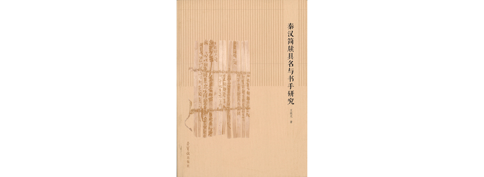 Wang Xiaoguang s  study of Qin Han Bamboo published