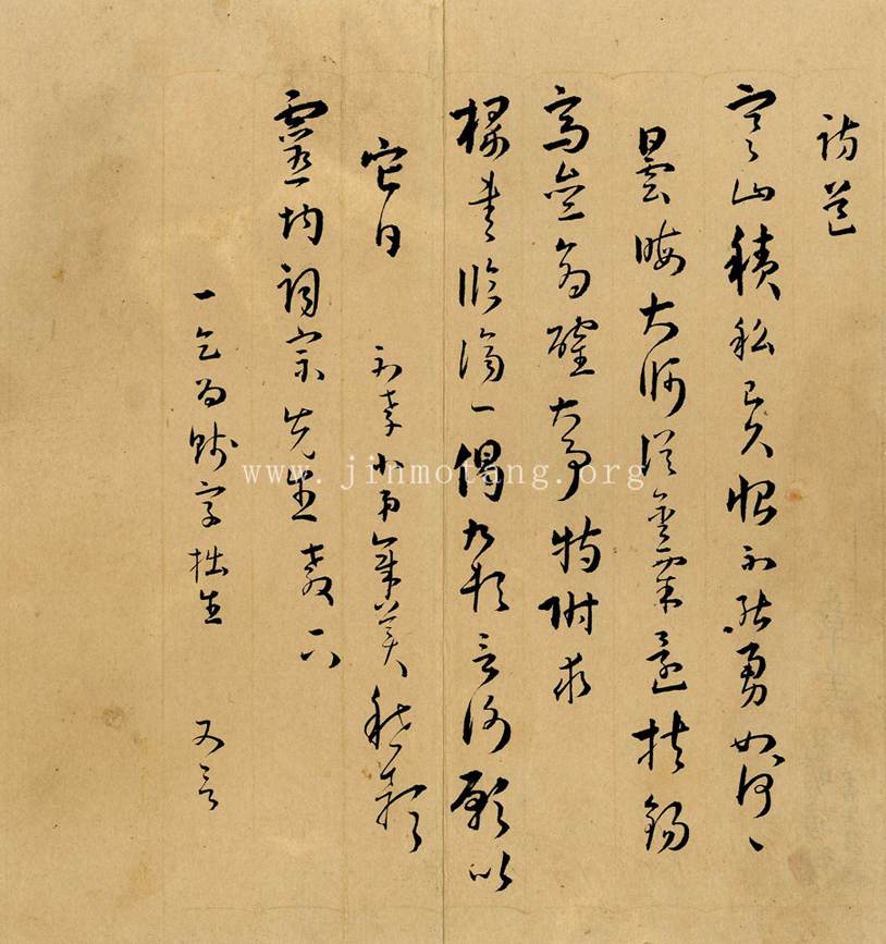 Letter to Zhao Jun