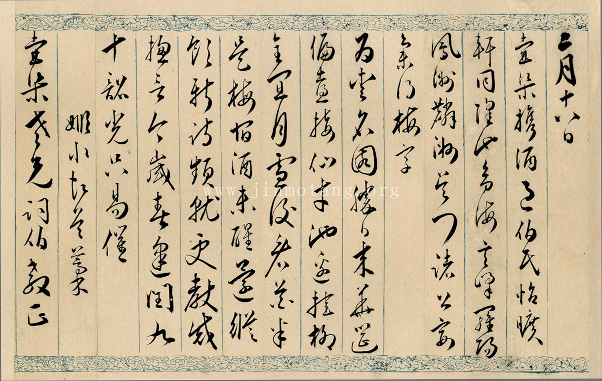 Letter to Hu Liang
