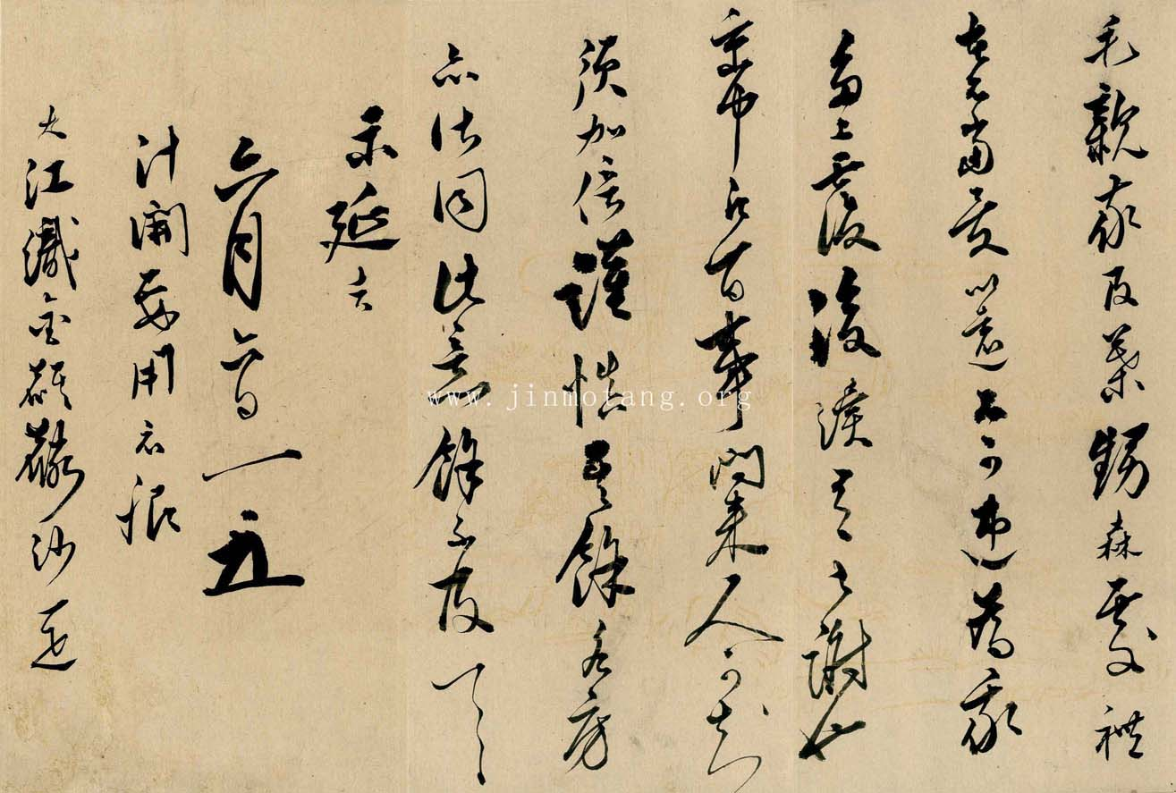 Letter to Yianji in Cursive Script