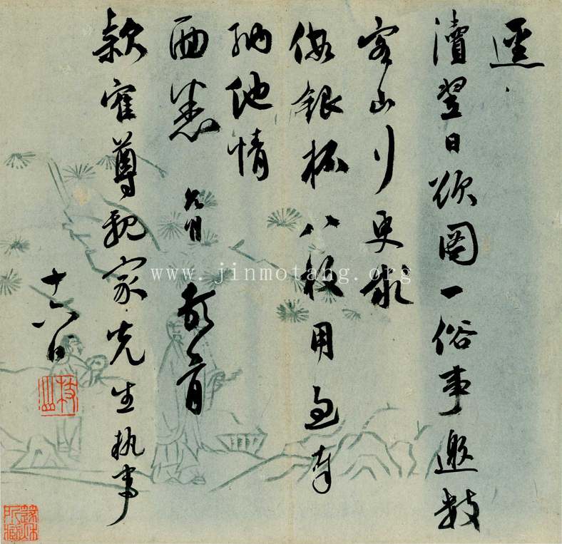 Five Letters to Wang Guan