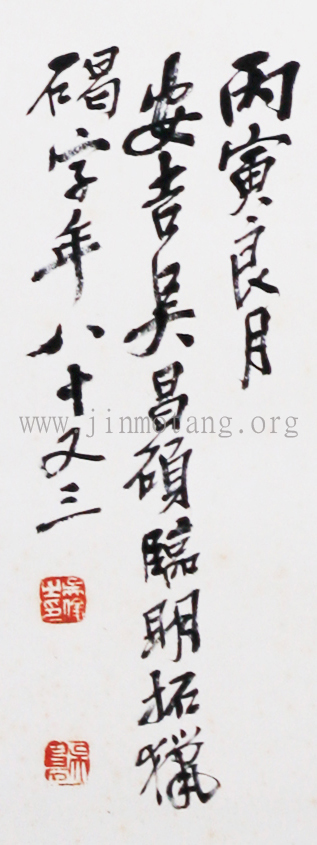 Song of Stone Drums in Seal Script